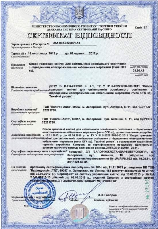 Полигон-Авто, ООО
