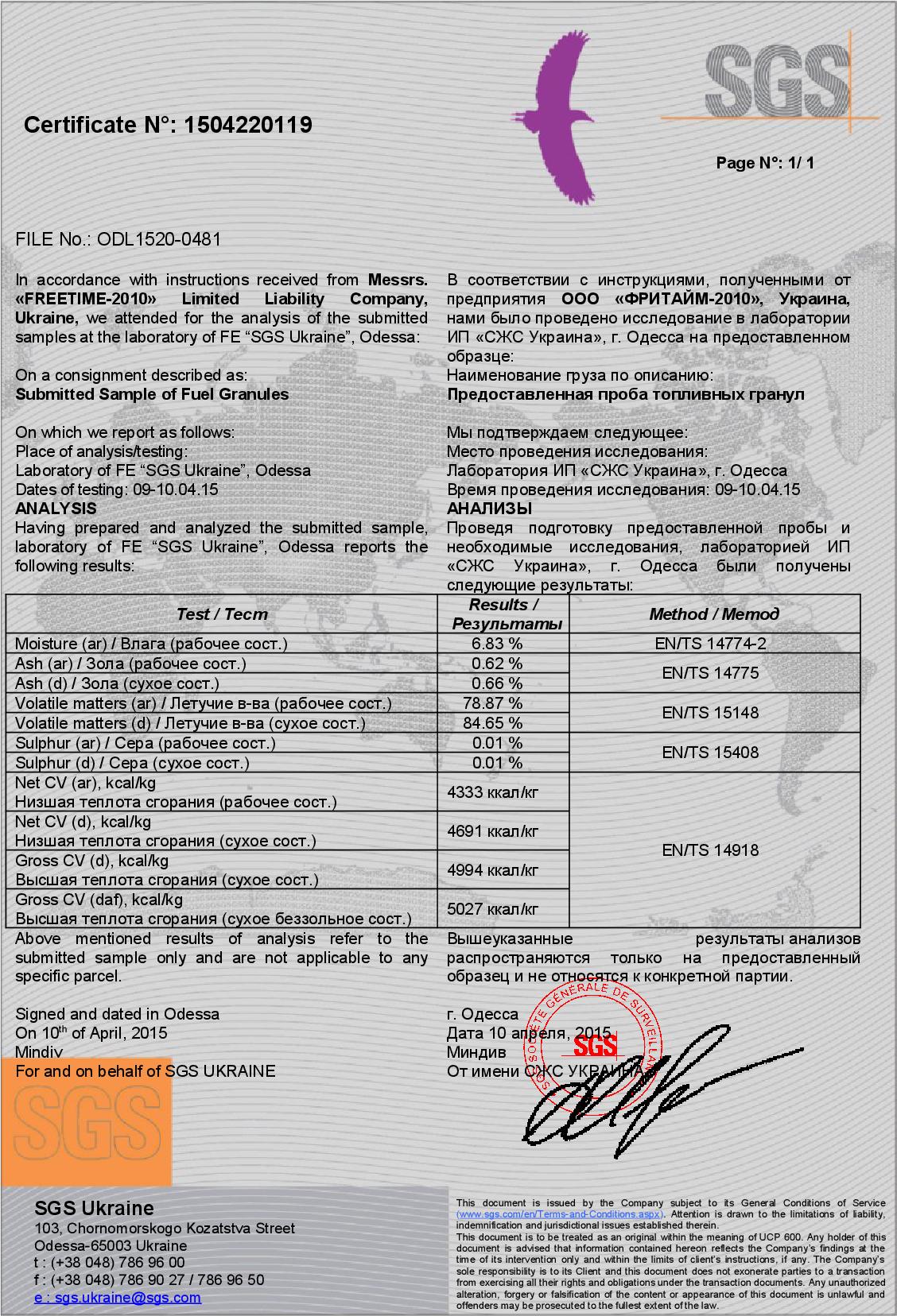 Солид Теплоэнерго,ООО