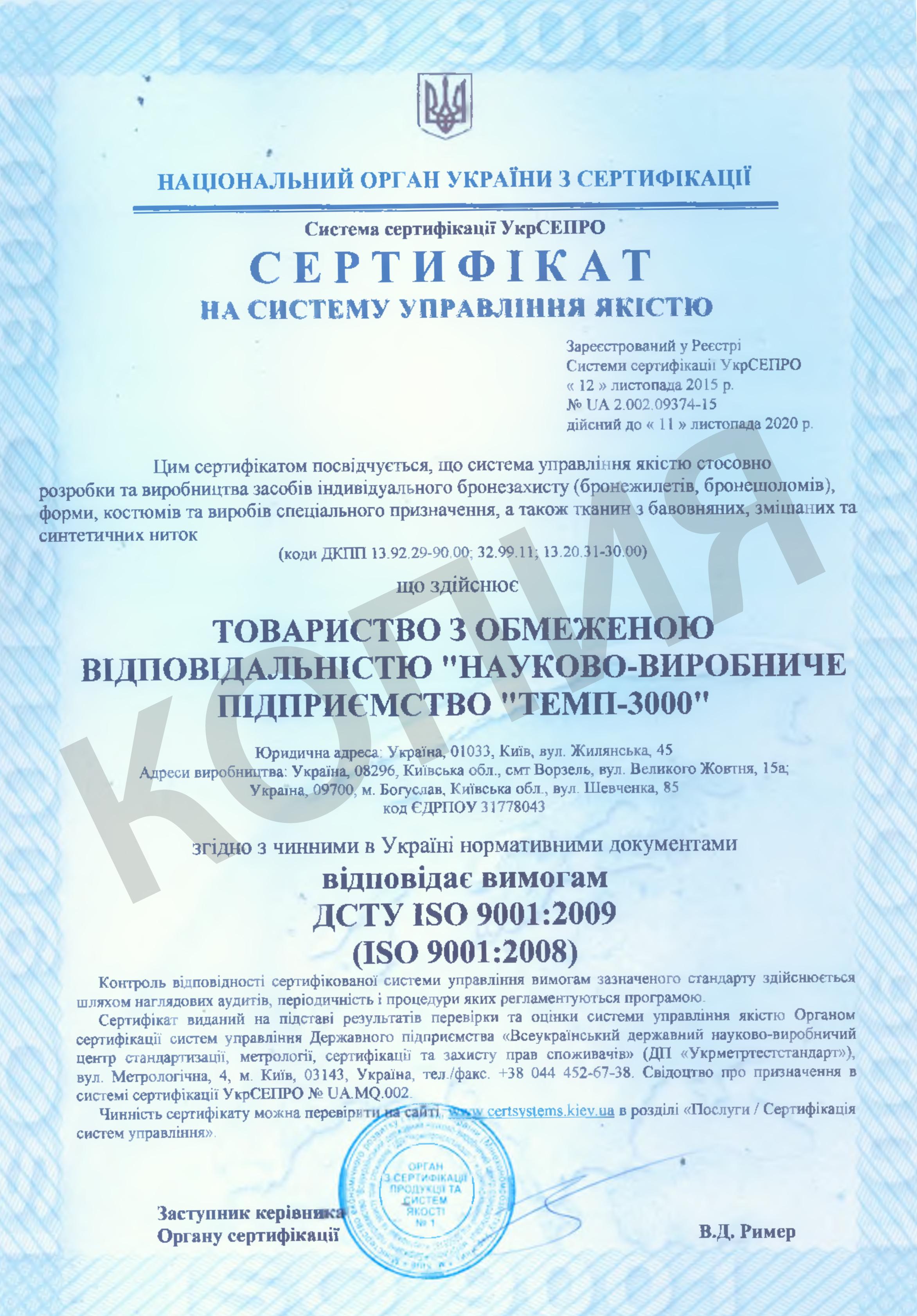НПП ТЕМП-3000, ООО