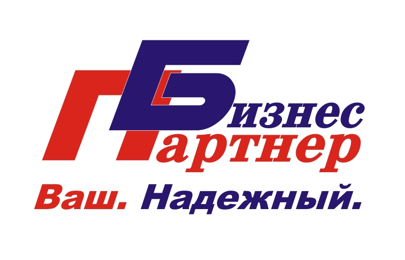 Бизнес-партнер, ООО