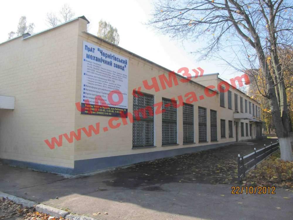 Черниговский механический завод, ЧАО
