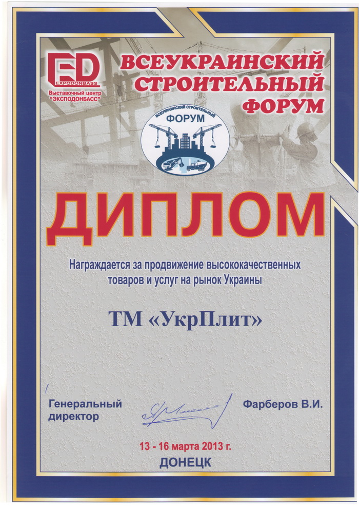 """Товариство з обмеженою відповідальністю """"Виробнича компанія"""" УКРПЛИТ """""""