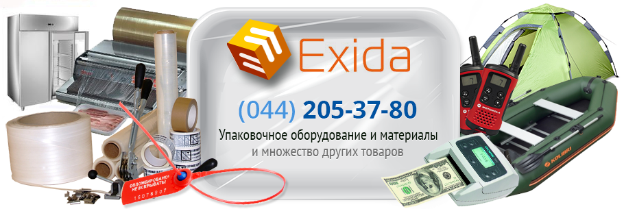 Эксида, ООО