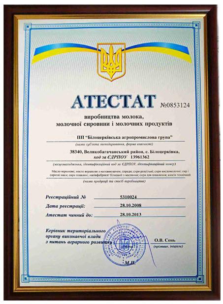 Белоцерковская Агропромышленная Группа, ЧП
