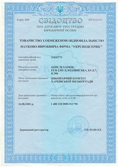 НПФ Укрспецсервис, ООО