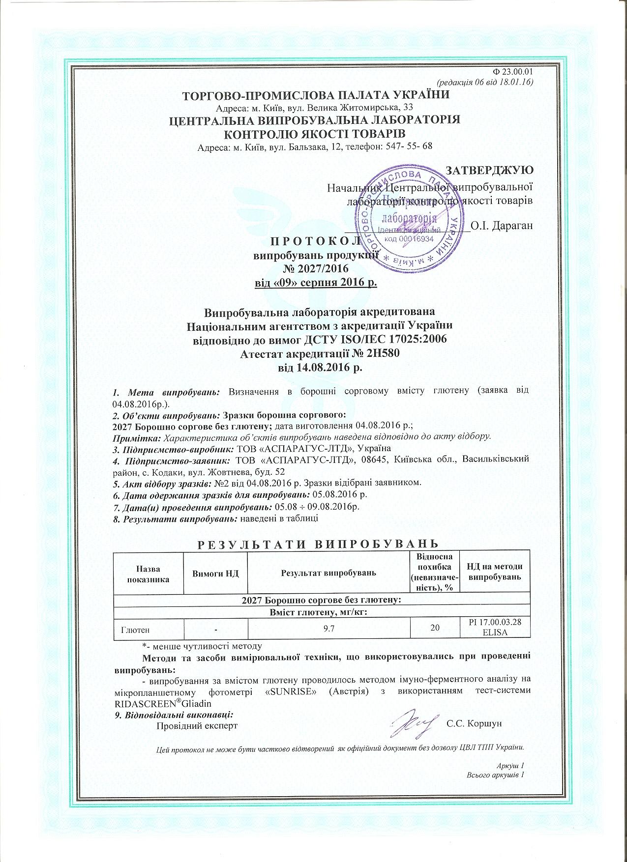 Аспарагус-ЛТД, ООО