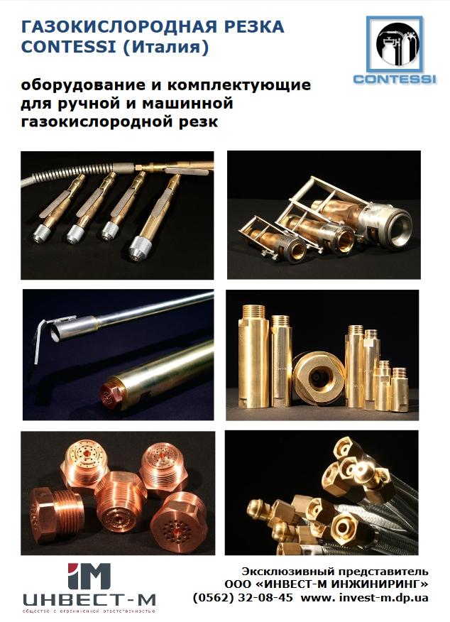 Инвест-М инжиниринг, ООО