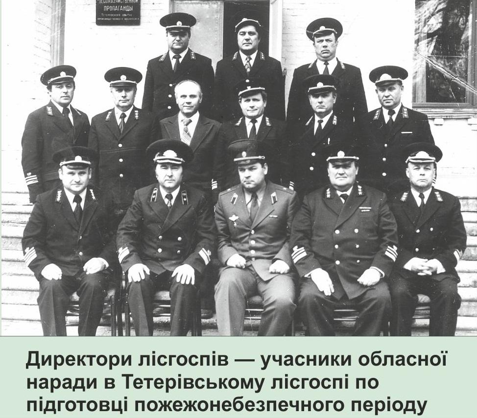 "ГП ""Бориспольский лесхоз"""