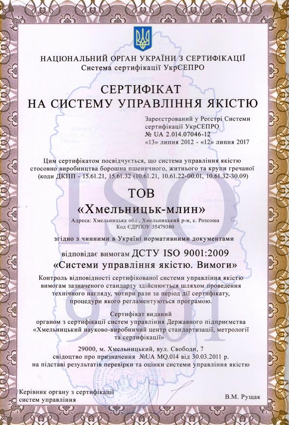 Хмельницьк Млин (Chmielnicki Mlyn), ООО
