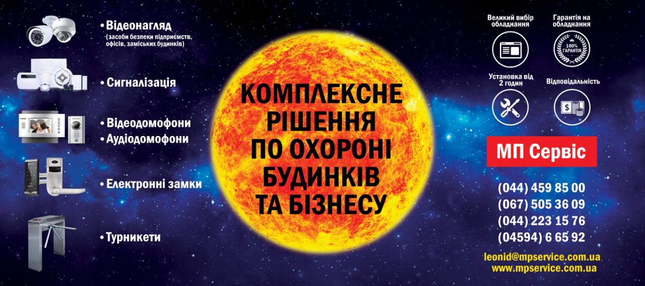 МП СЕРВИС