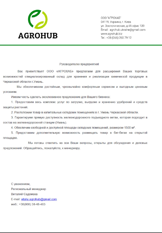АГРОХАБ, ООО