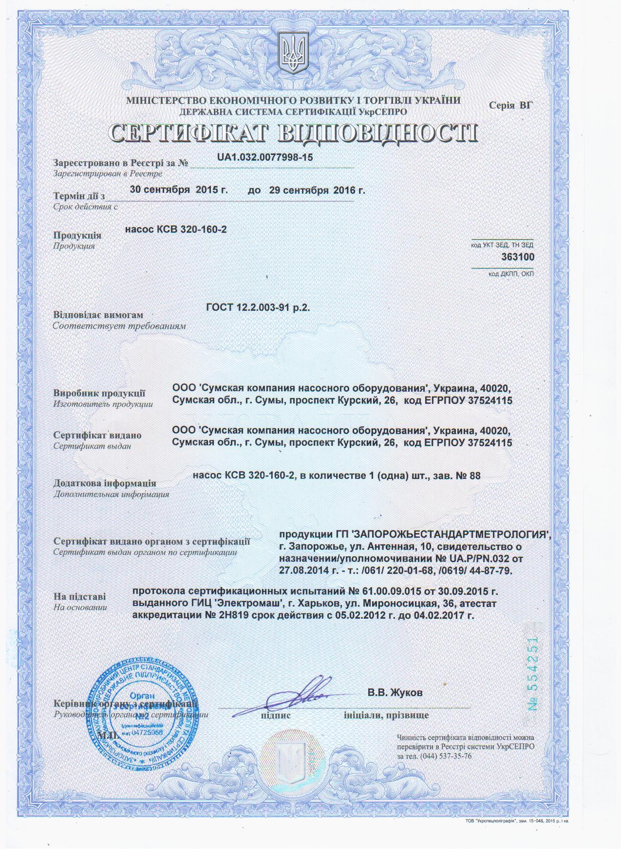 СКНО «Сумская Компания Насосного Оборудования» ООО