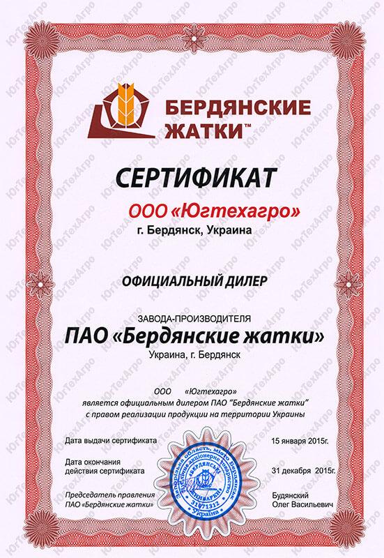 Югтехагро, ООО