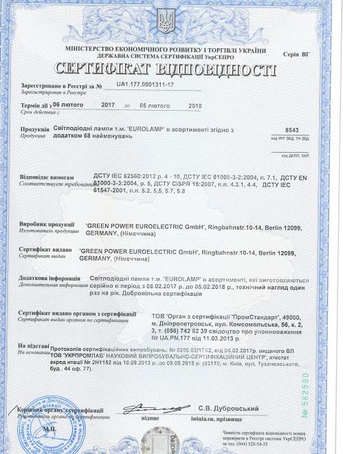 Грин Пауэр Евроэлектрик Украина, ООО