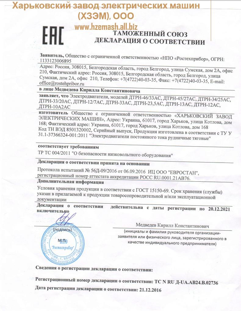 Харьковский завод электрических машин (ХЗЭМ),  ООО