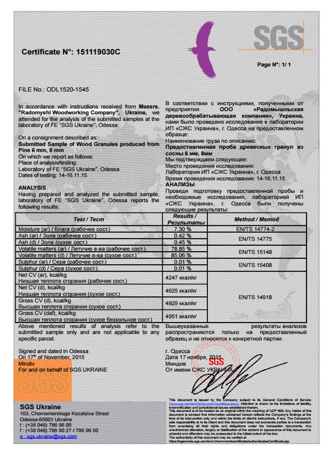 РДК, ТОВ (Радомышльская деревообрабатывающая компания, ООО)