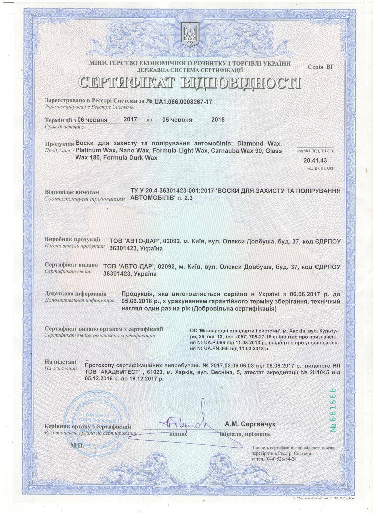 Малахит ИСК, ООО