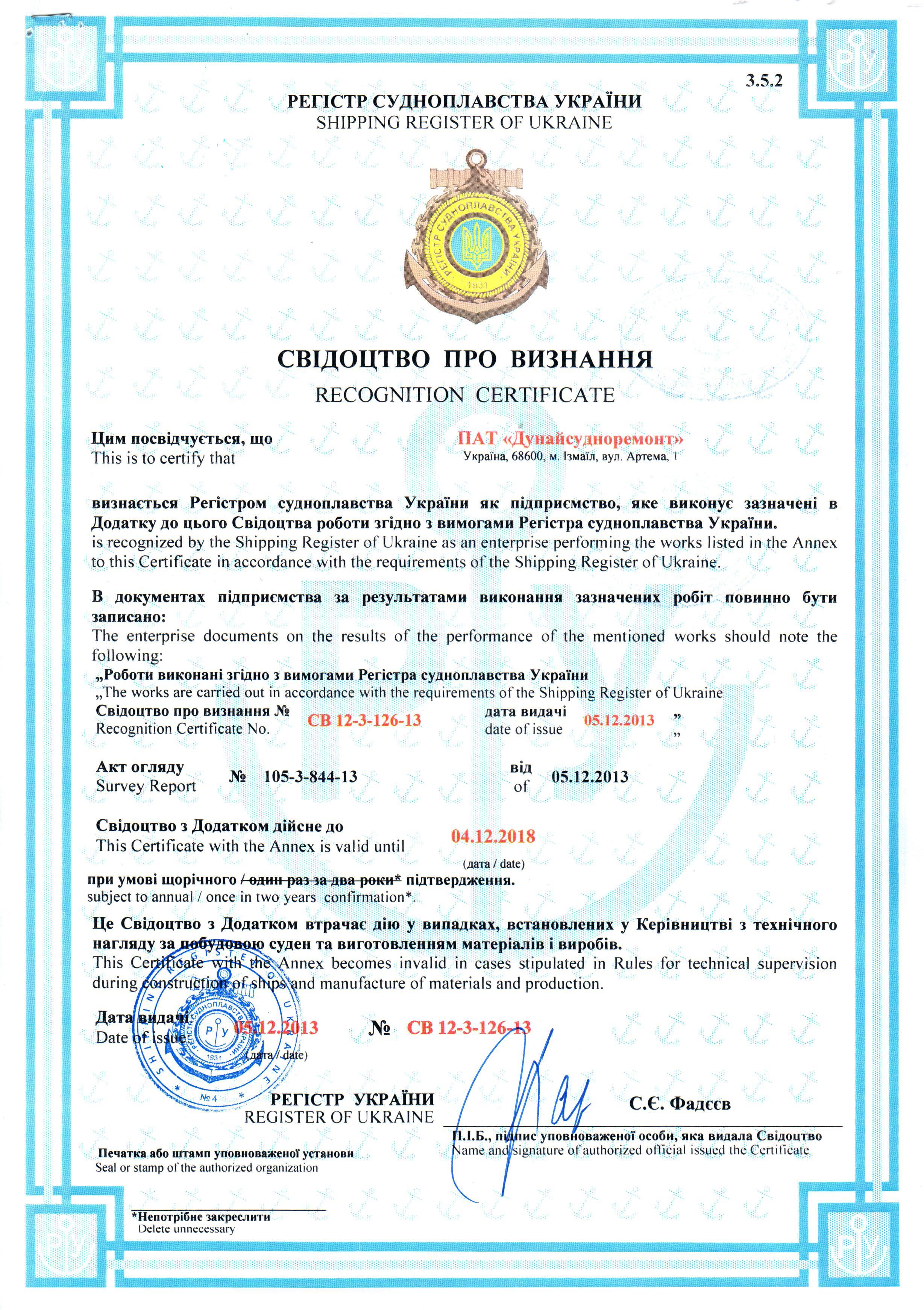 Дунайсудоремонт, ЧАО