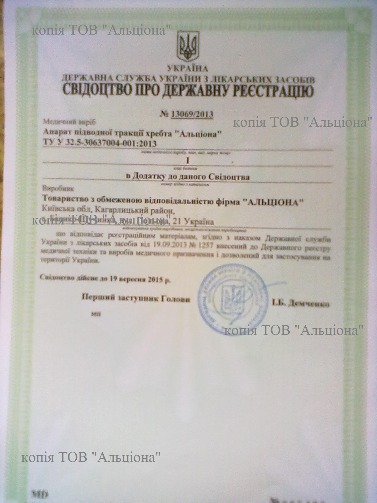 """Аппараты тракционного лечения позвоночника """"Альциона"""""""