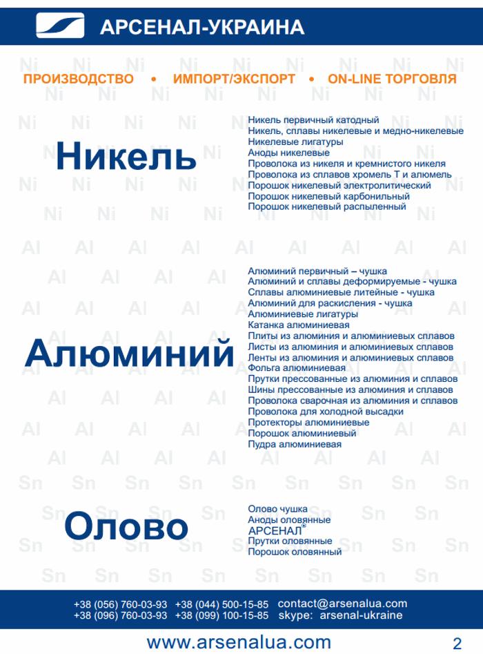 Торговый дом Арсенал-Украина, ООО