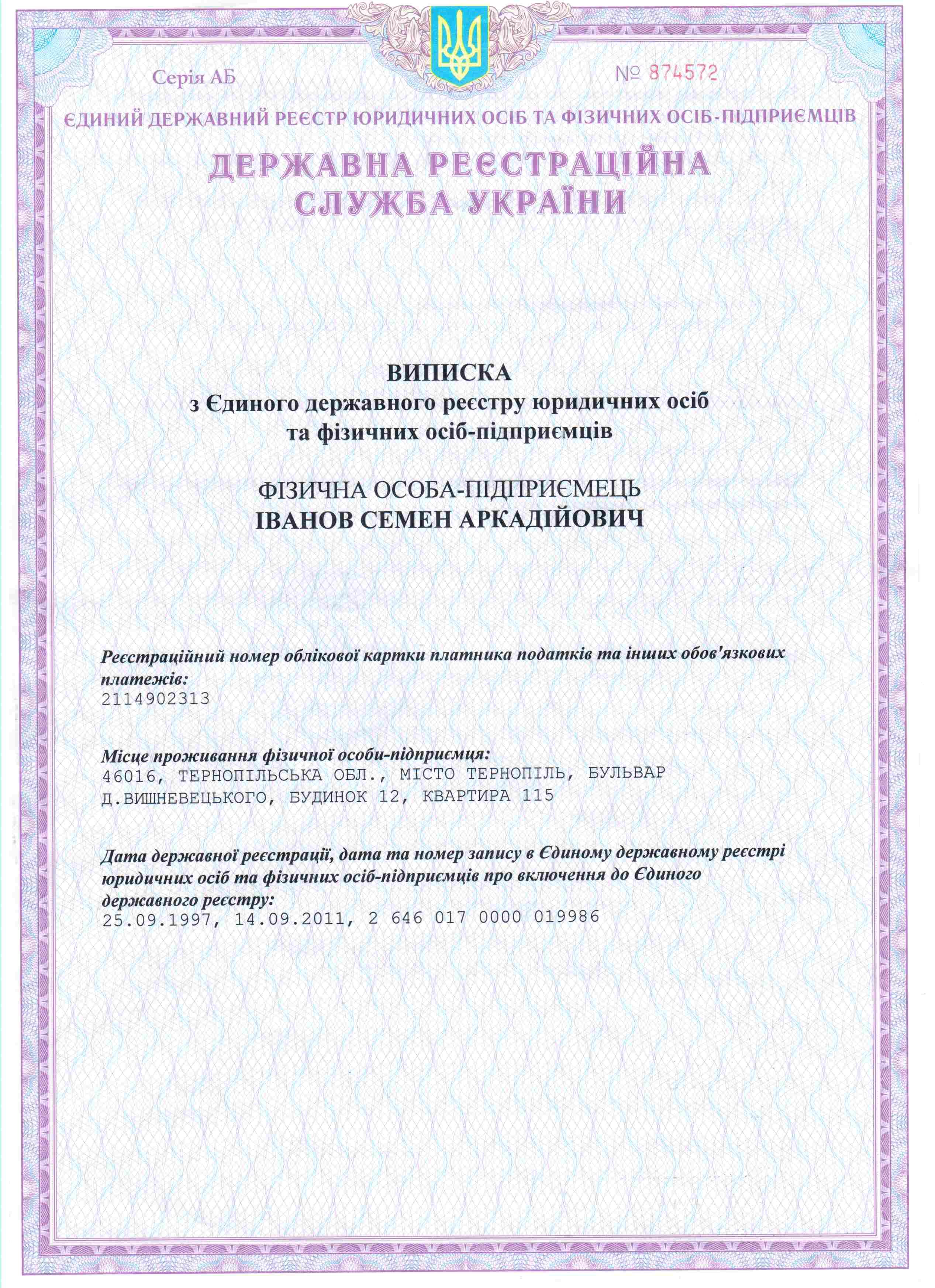 Иванов С.А., СПД