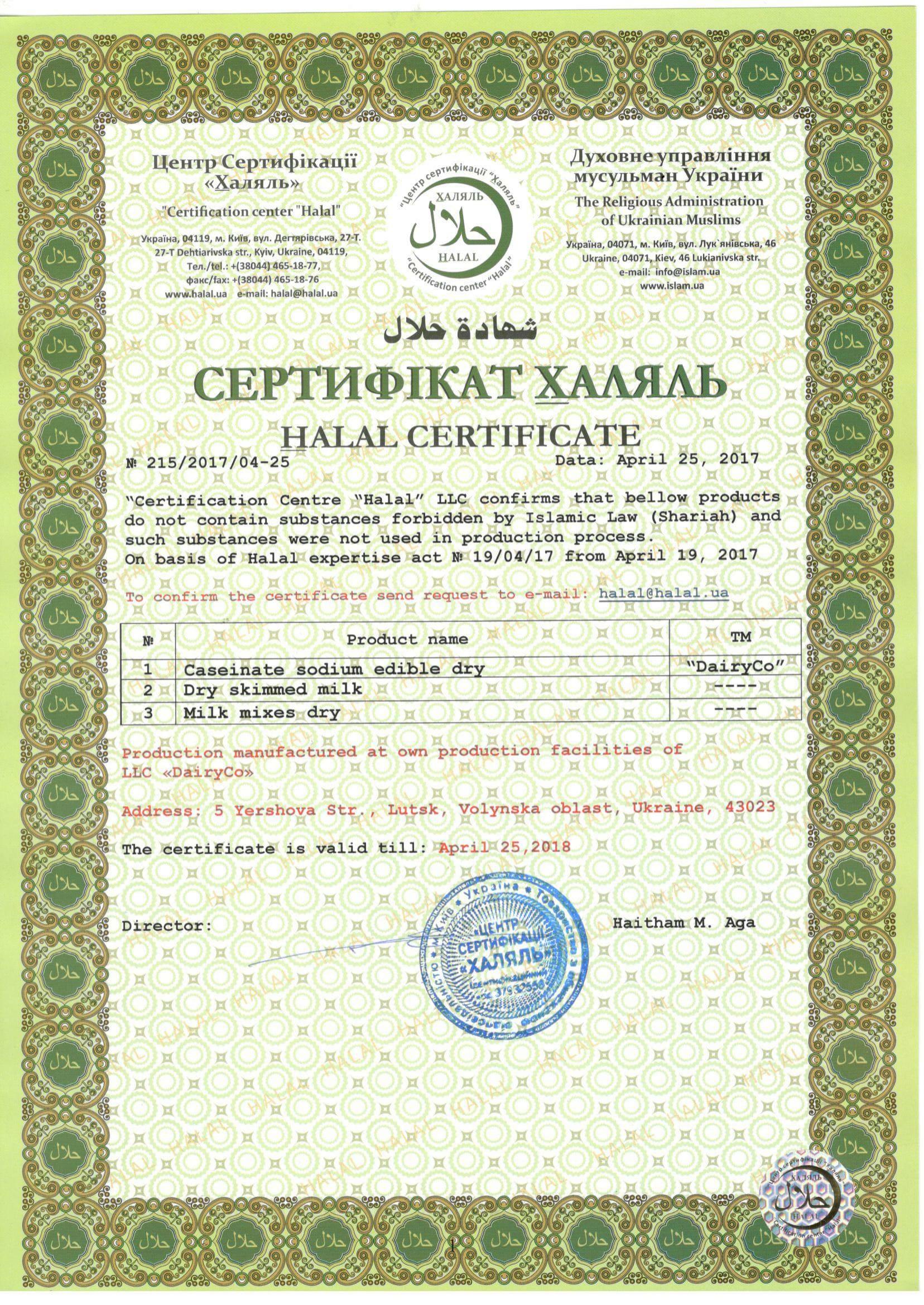 ДэйриКо, ООО (DairyCo)