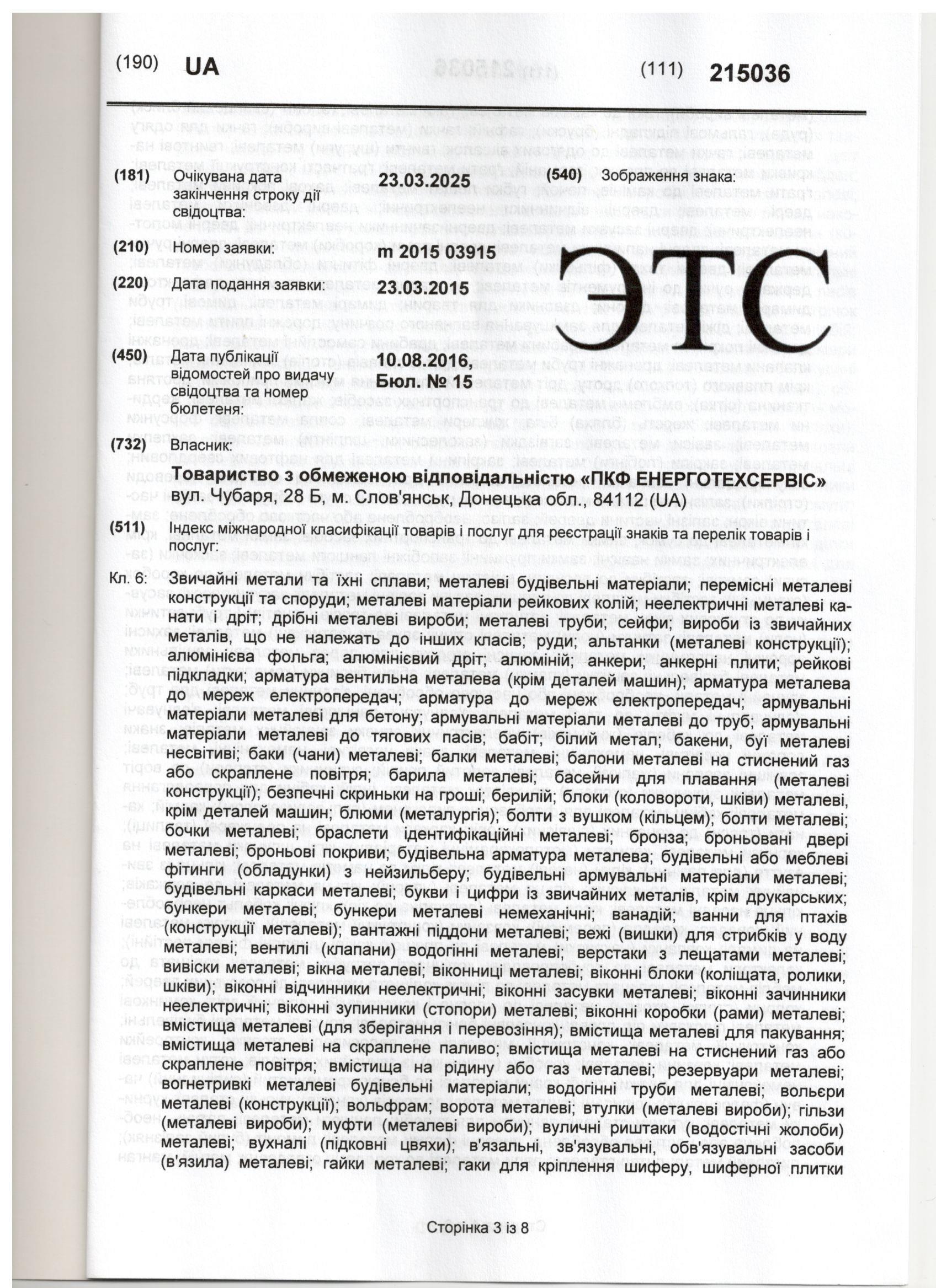 ПКФ Энерготехсервис, ООО