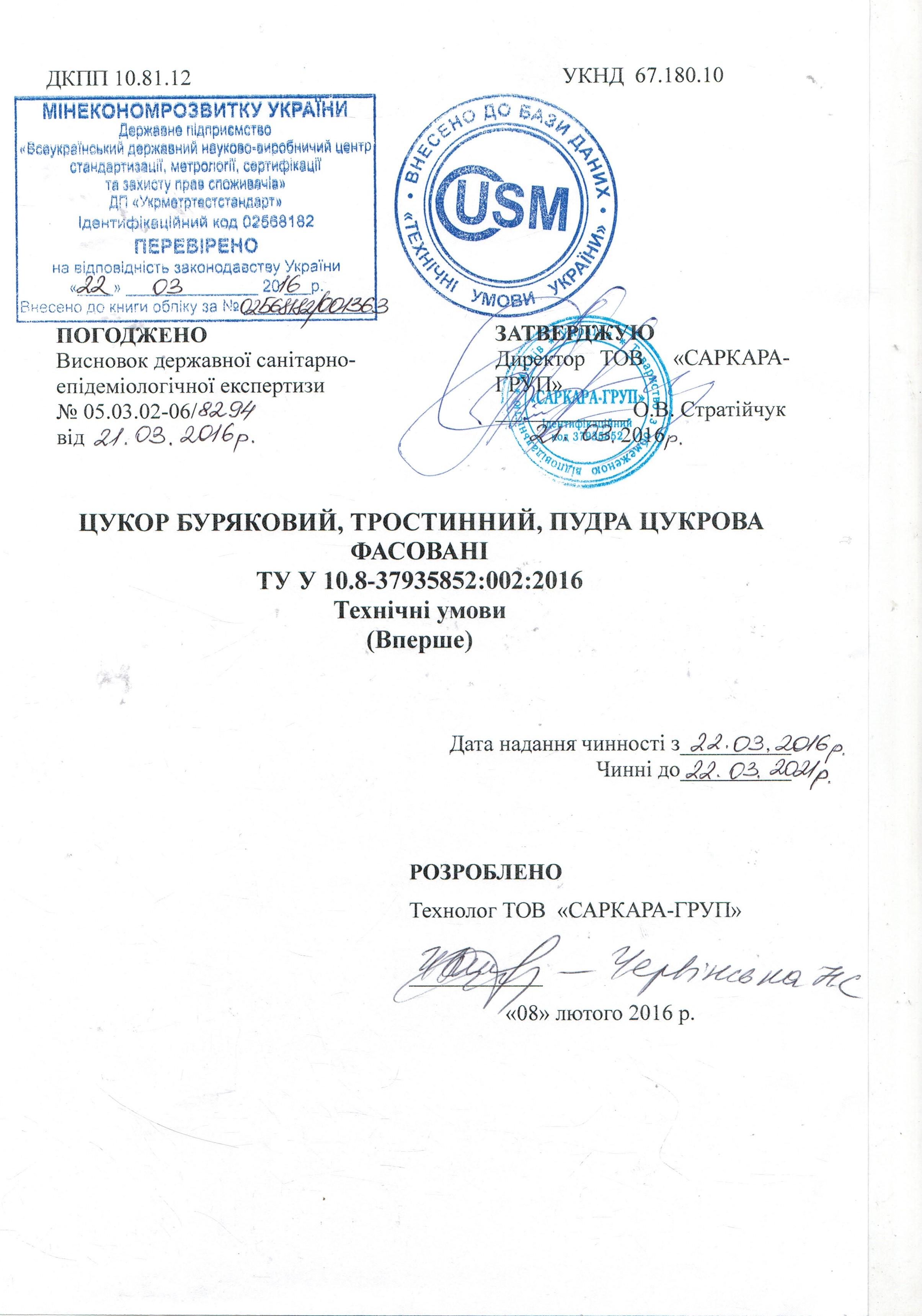 Саркара-Груп, ООО
