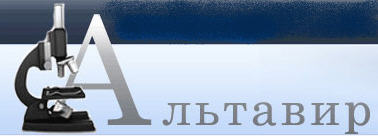 Альтавир, ООО