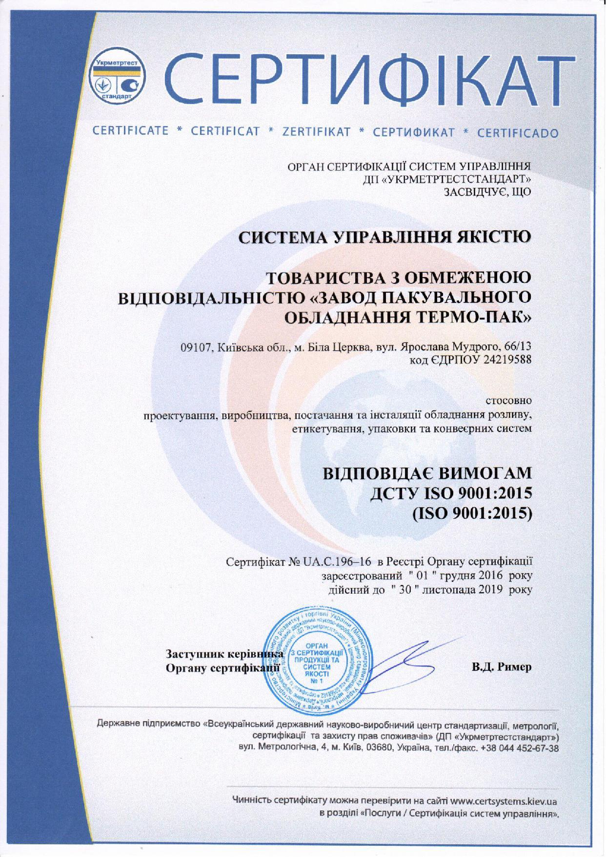 Завод упаковочного оборудования Термо Пак, ООО