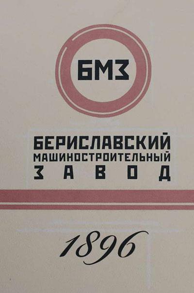 Бериславский машиностроительный завод, ЧАО