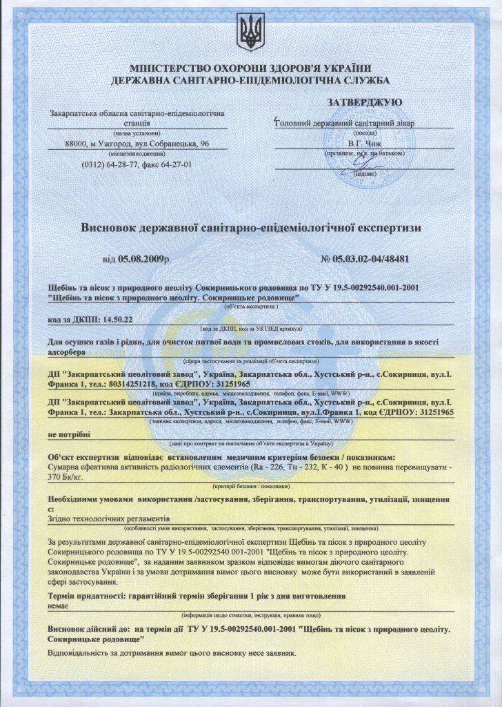 Закарпатский цеолитовый завод, ДП