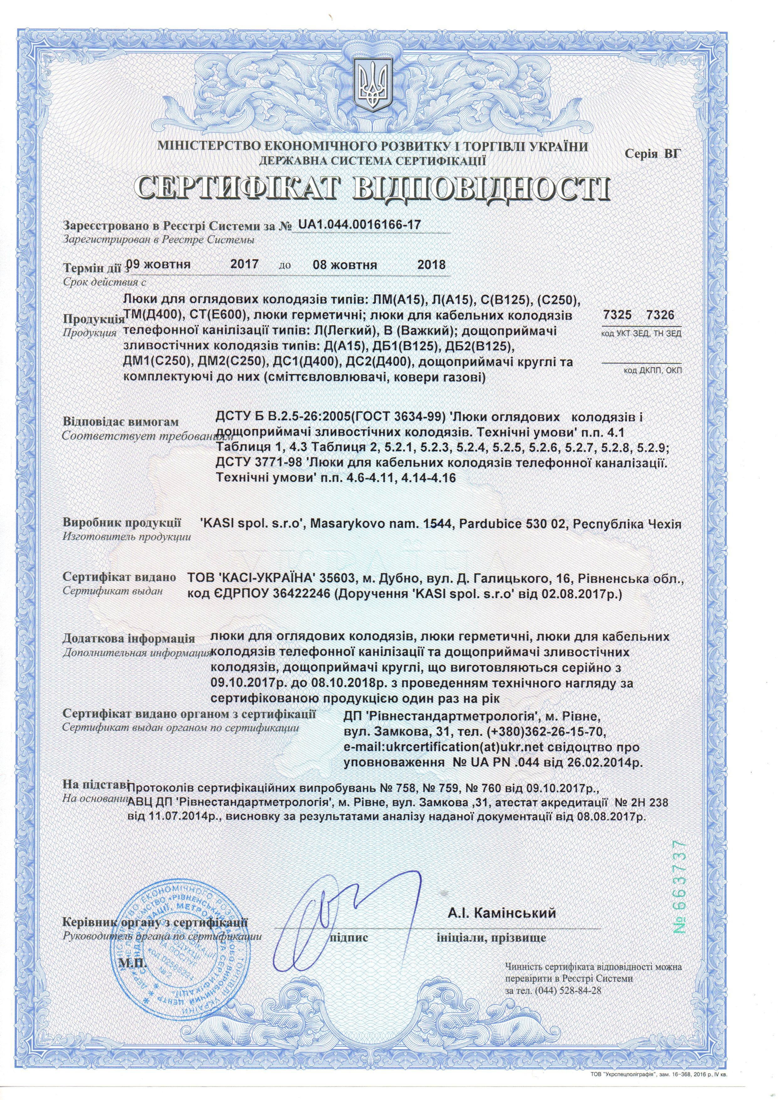 КАСИ-Украина, ООО