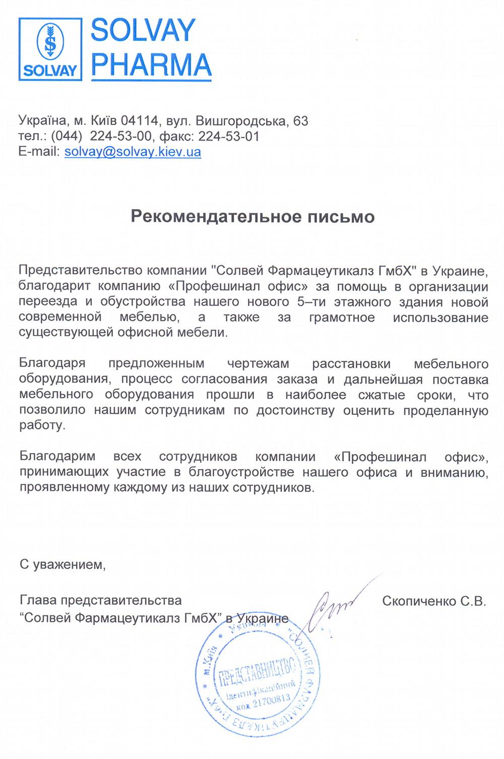 Профешинал Oфис, ООО