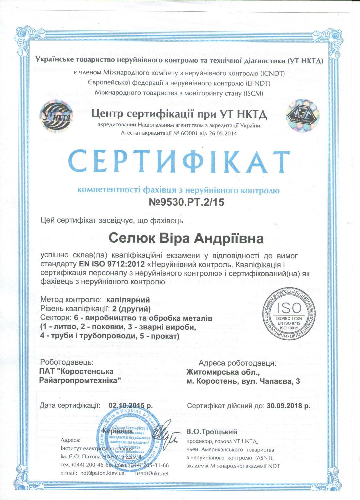 КРАПТ- компания производитель