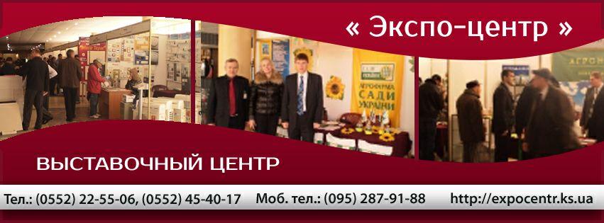 Херсонский выставочный центр «ЭКСПО - ЦЕНТР»