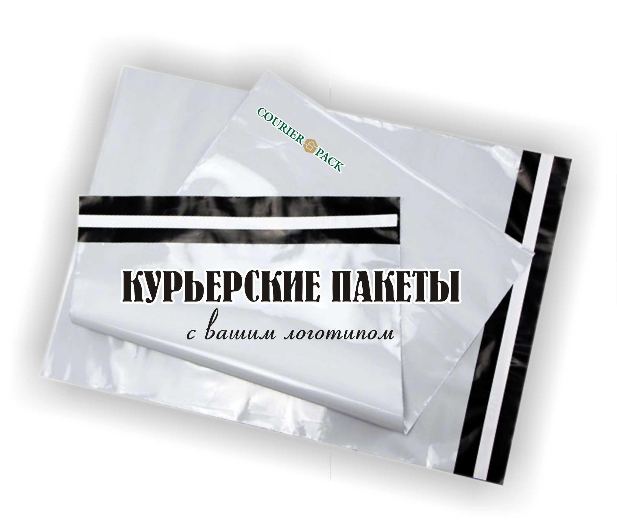 """ПРОИЗВОДИТЕЛЬ УПАКОВКИ ООО """"КУРЬЕР-ПАК"""""""