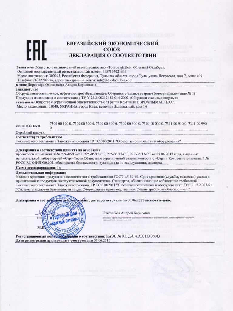 ГК Еврохиммаш К.О., ООО