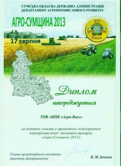 Kharkov usine de nettoyage de grain, LLC