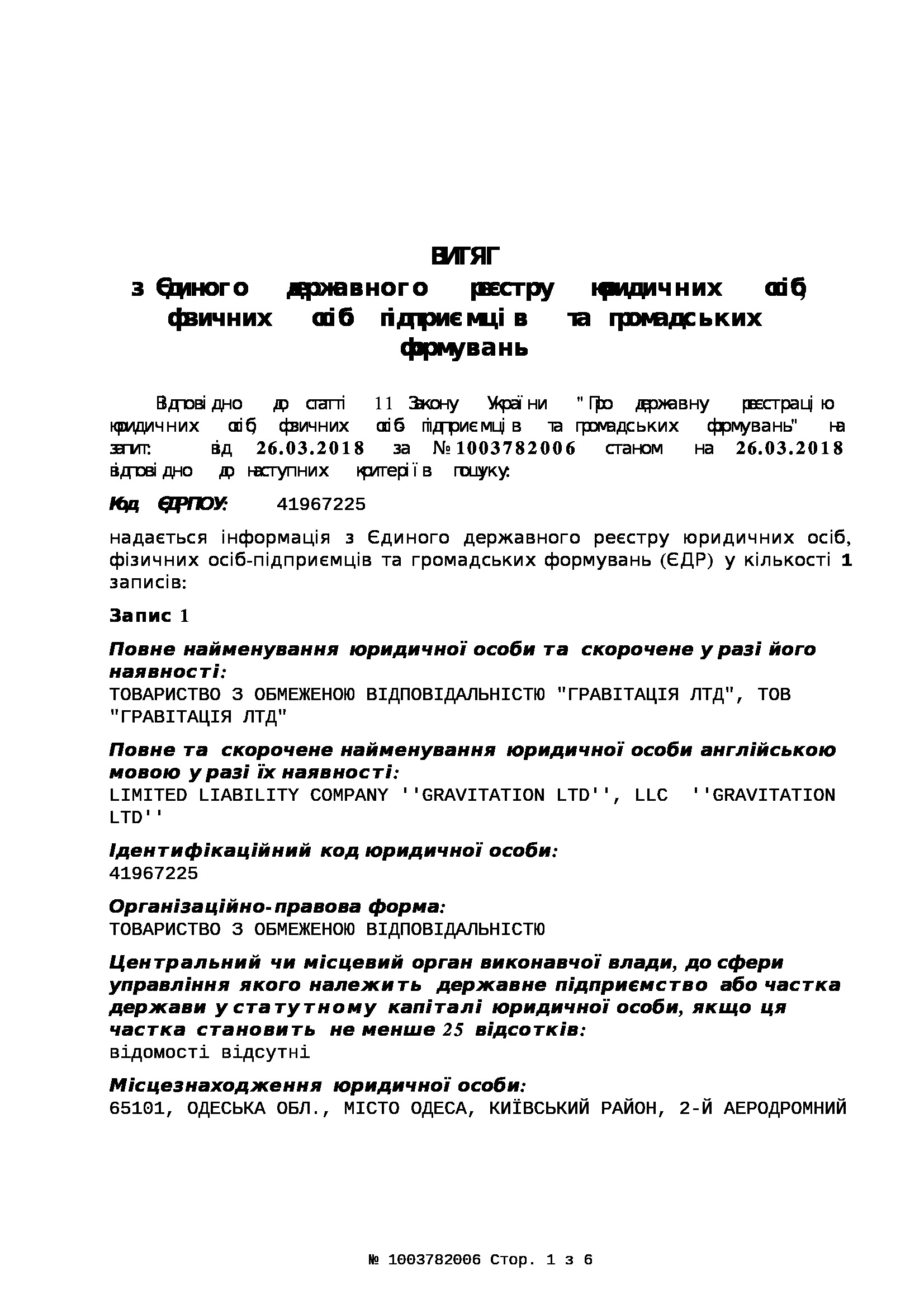ГРАВИТАЦИЯ ЛТД, ООО