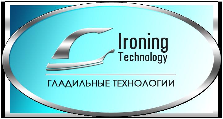 Мицик С.Ф., (Гладильные технологии, ЧП)