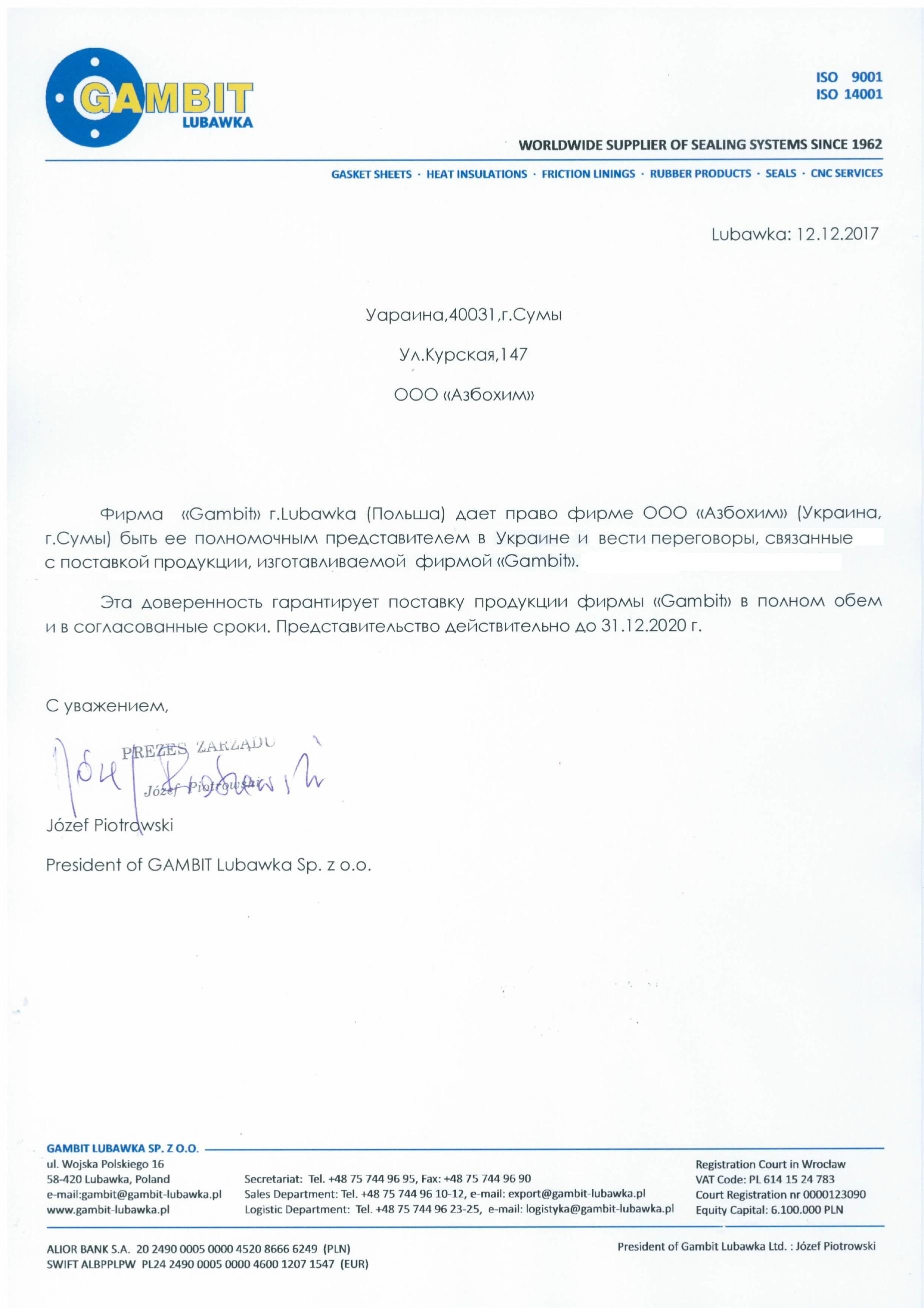 Азбохим, ООО