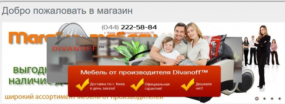 Интернет-Магазин Divan-kiev.com (044) 222-58-84; (098) 897-03-40; (099) 621-14-95; (063) 204-03-20