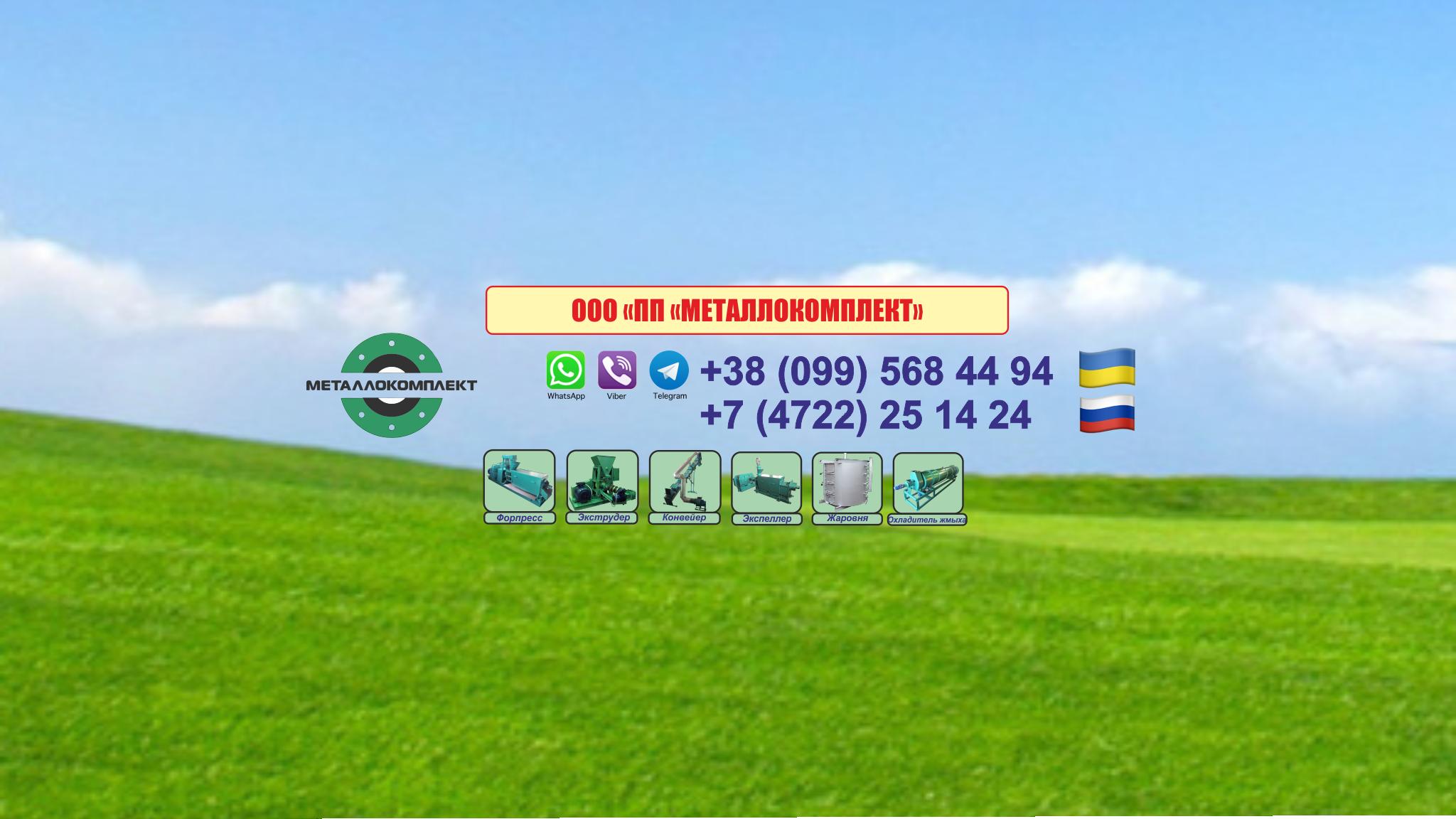 ПП Металлокомплект, ООО