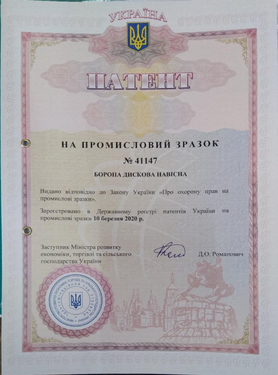 УкрАгроБлиц, ООО
