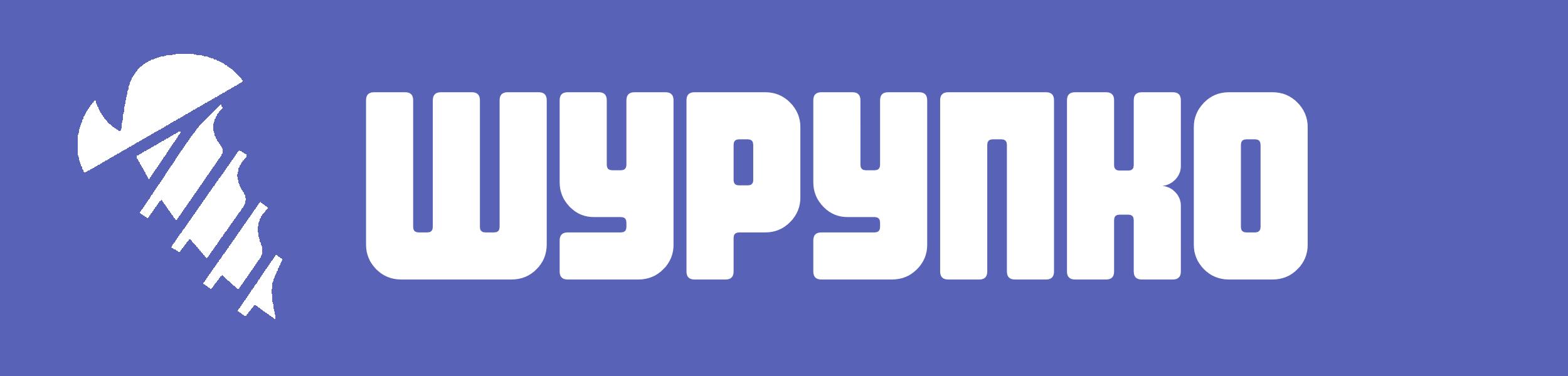 ШУРУПКО