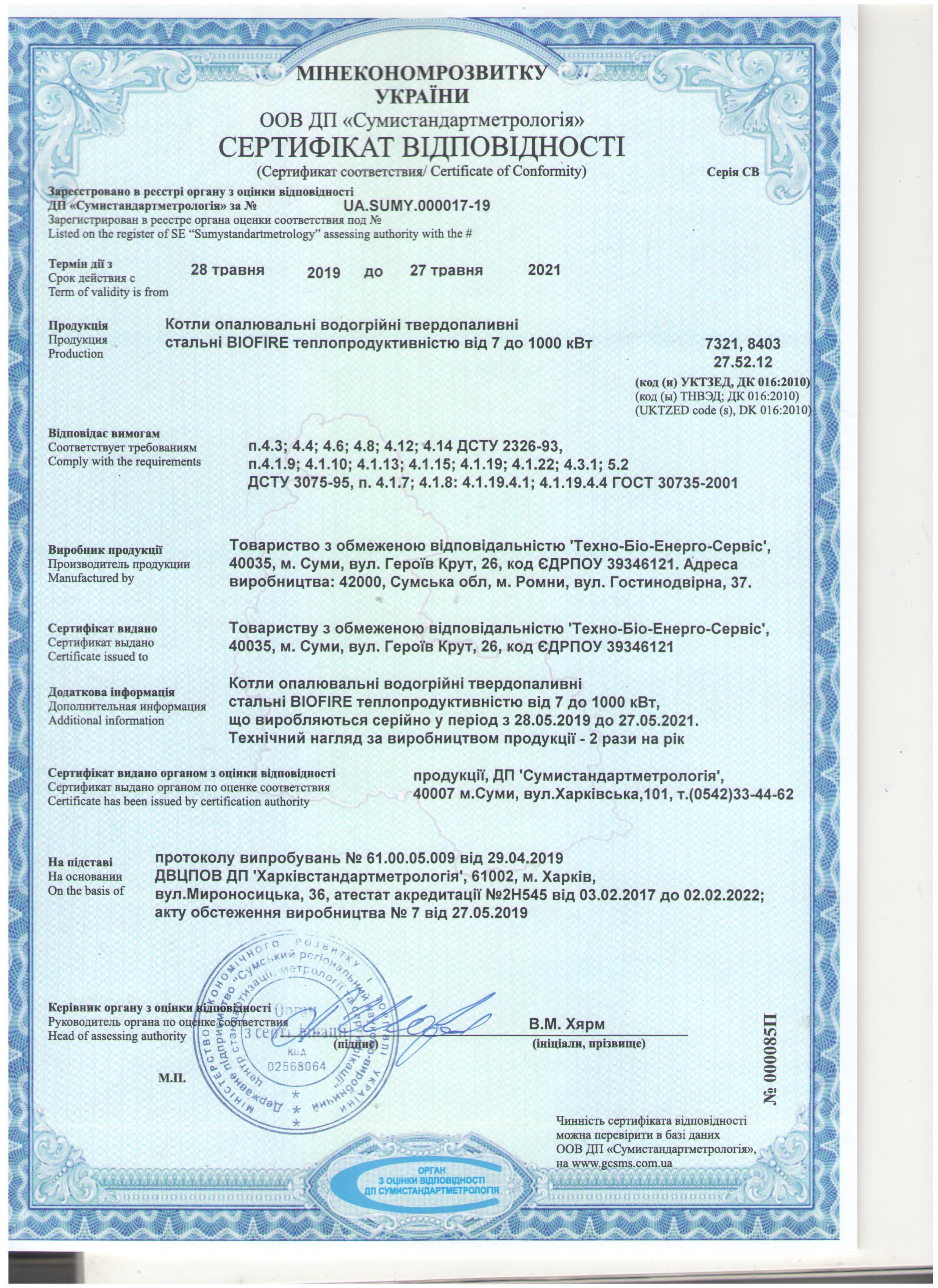 Техно-Био-Энерго-Сервис, ООО