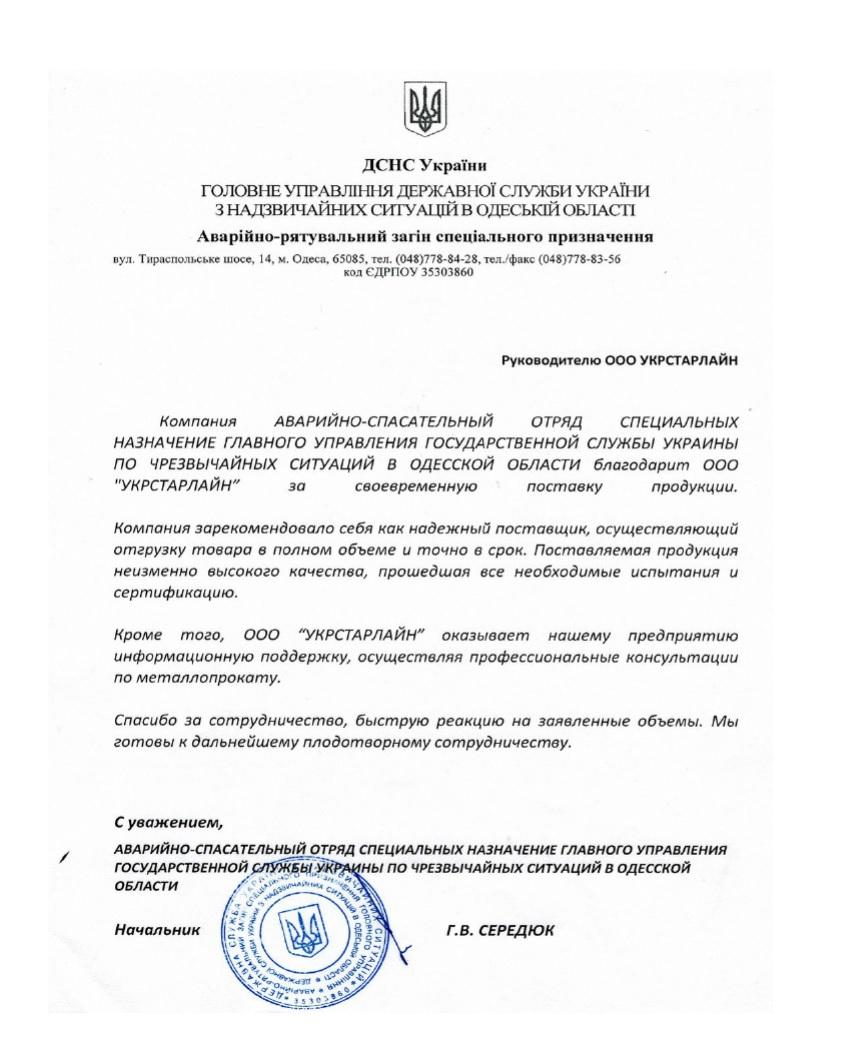 УКРСТАРЛАЙН  , ООО