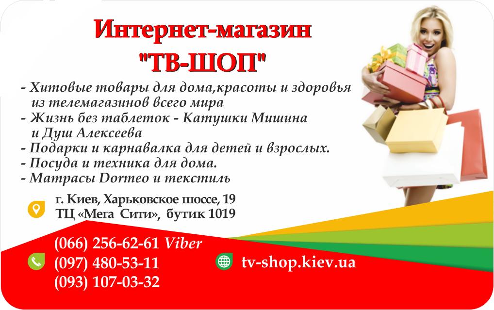ТВ-Шоп