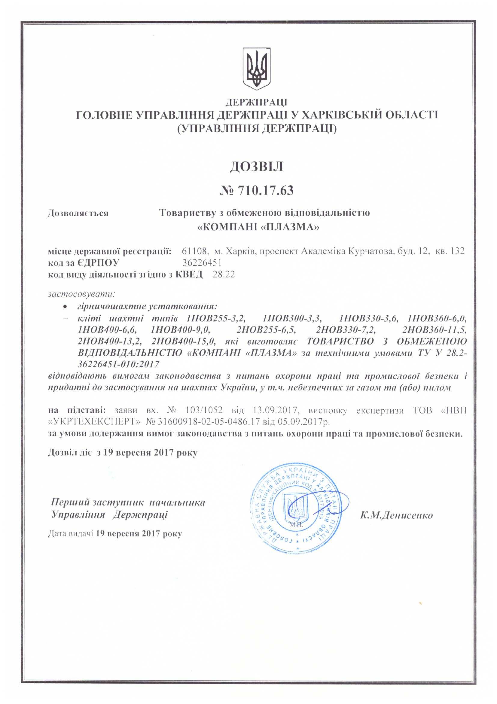 КОМПАНІ ПЛАЗМА, ООО